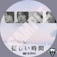 Yasashii Jikan 01 samp