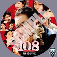 108 Kaibagoro samp