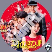The Confidence Man JP Movie V2 samp