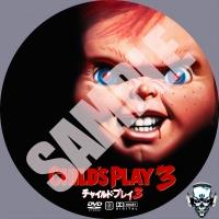 Childs Play 3 samp