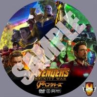 Avengers Infinity War V4 samp