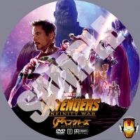 Avengers Infinity War V3 samp