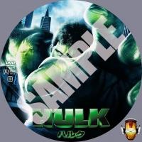 Hulk samp