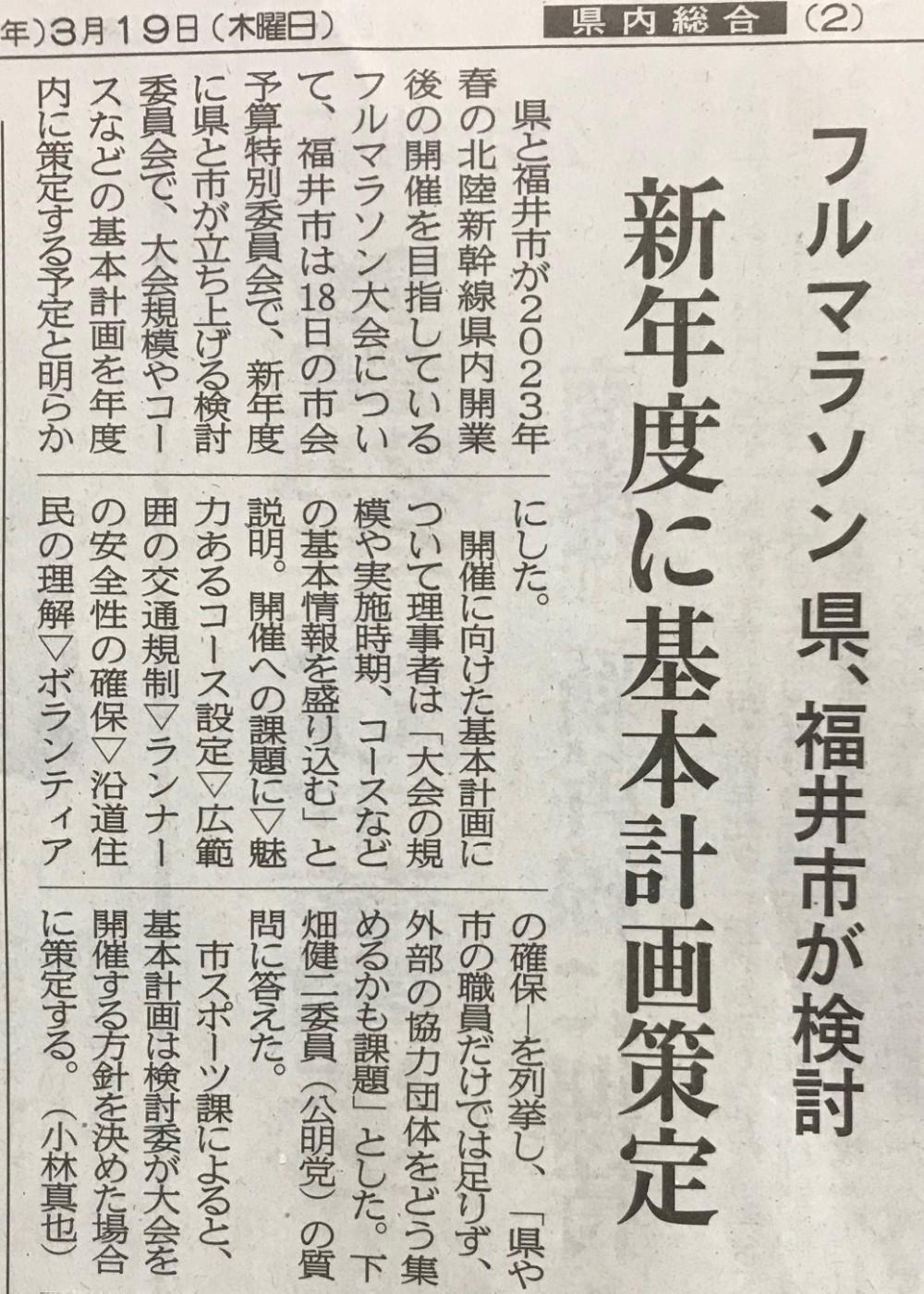 福井新聞20200318②
