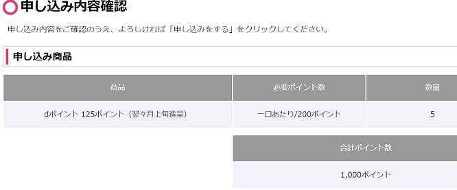 201910Gポイント移行 (3)