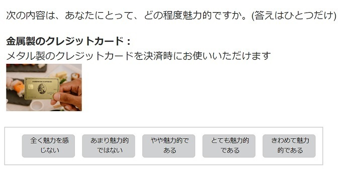 201910AMEXアンケート①