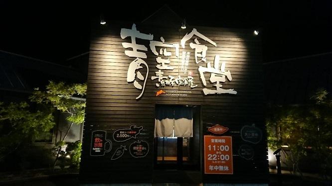 201910青空食堂久万ノ台店 (1)