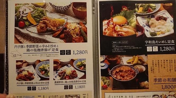201910青空食堂久万ノ台店 (4)