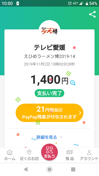 201911えひめラーメン博 (1)