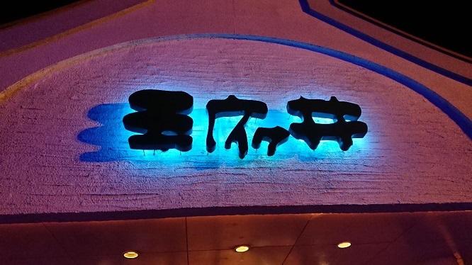 201912王府井 (3)