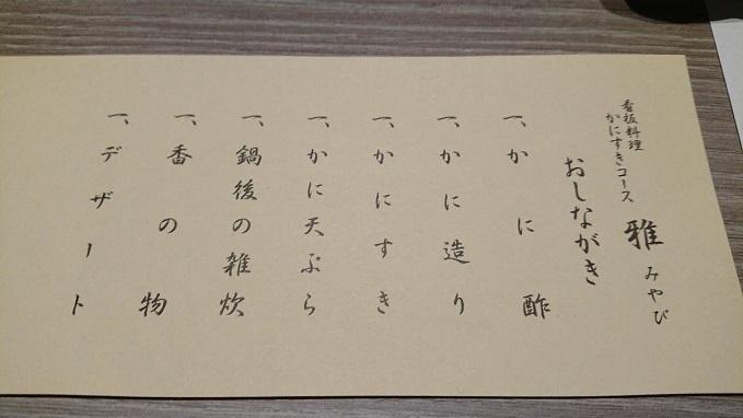 201912かに道楽 (4)