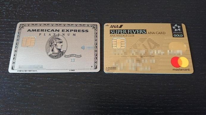 2020最強クレジットカード布陣 (2)