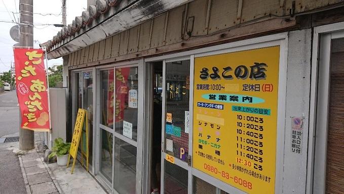 202002石垣旅行 (8)