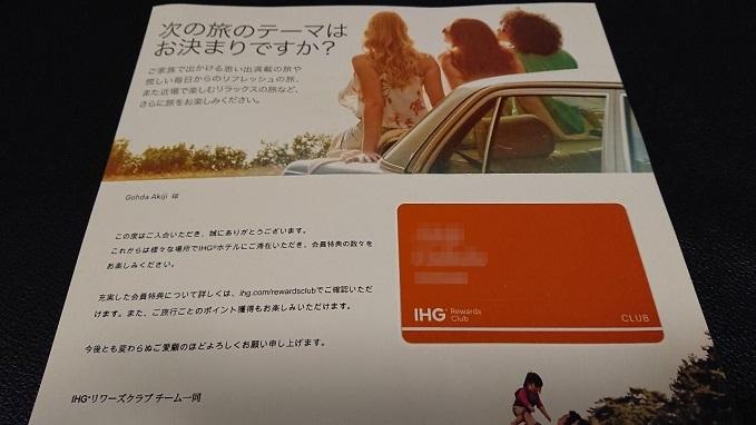 202002IHGステータスカード (2)