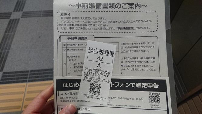202002松山税務署 (2)