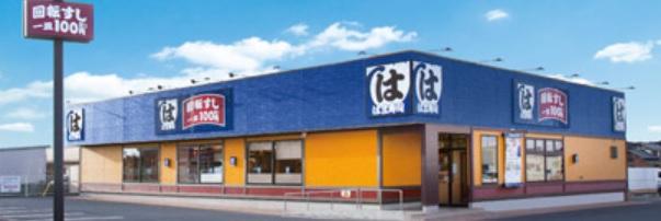 202002はま寿司 (1)