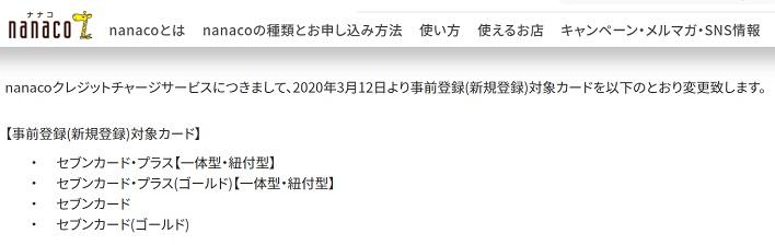 202003nanacoチャージ改悪