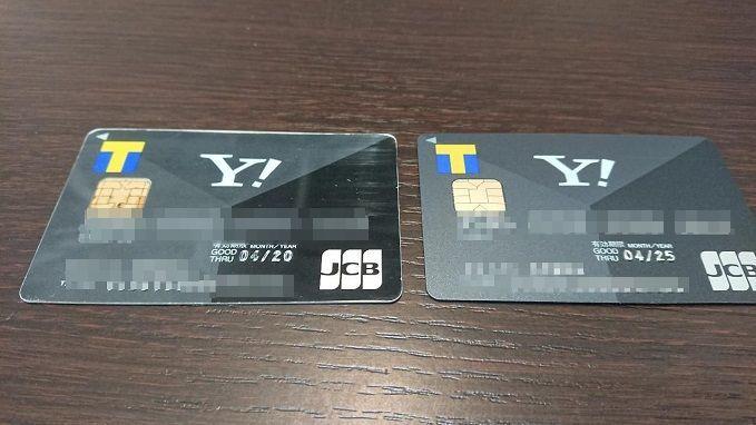 202004yahooカード到着