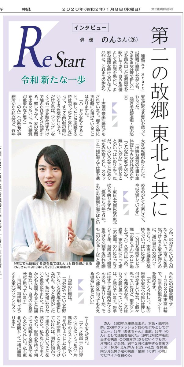 2020JAnu河北のんちゃんインタビュー