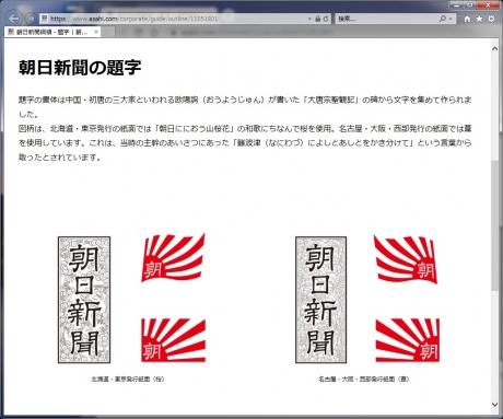 asahinewspaper_flag.jpg