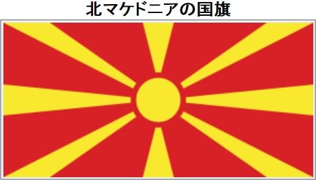 kitamakedonia_flag.jpg