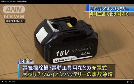 li_battery01.jpg
