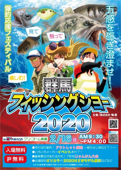 202002gunma2.jpg