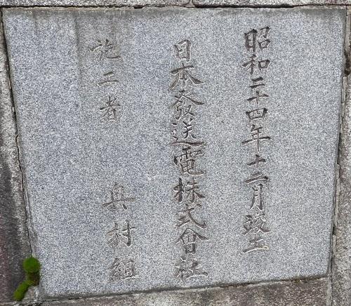 日本発送電
