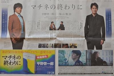 20191029朝日新聞