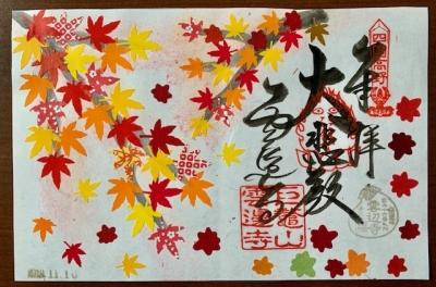 雲辺寺0014