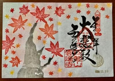 雲辺寺0015