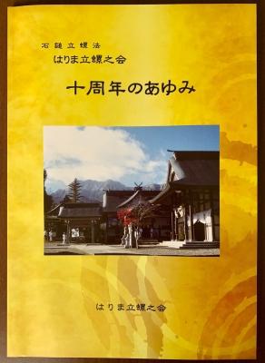 imabari ryuura02