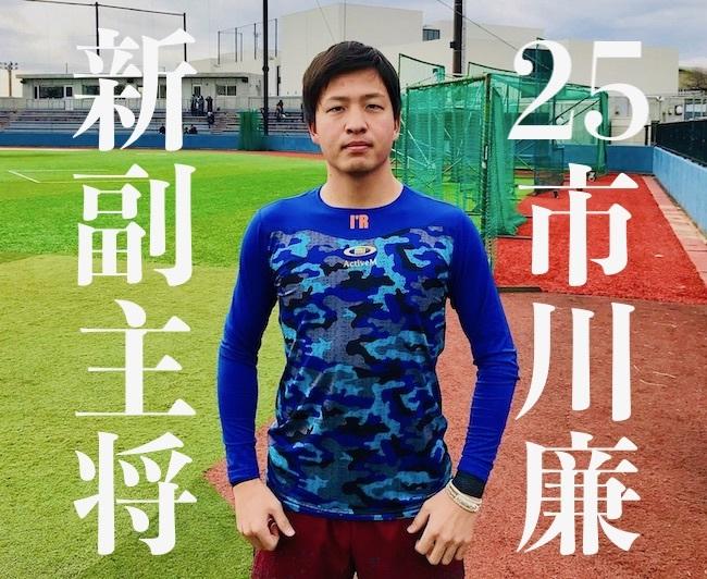 2020_cap2_ichikawa1.jpeg
