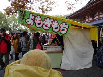 2019年11月21日 東寺弘法市 よもぎもち