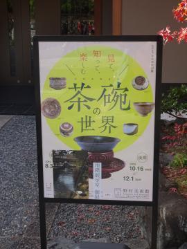2019年11月21日 野村美術館