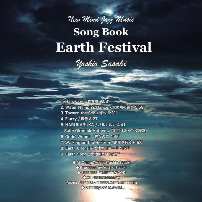 大地の祭典ジャケットカード2