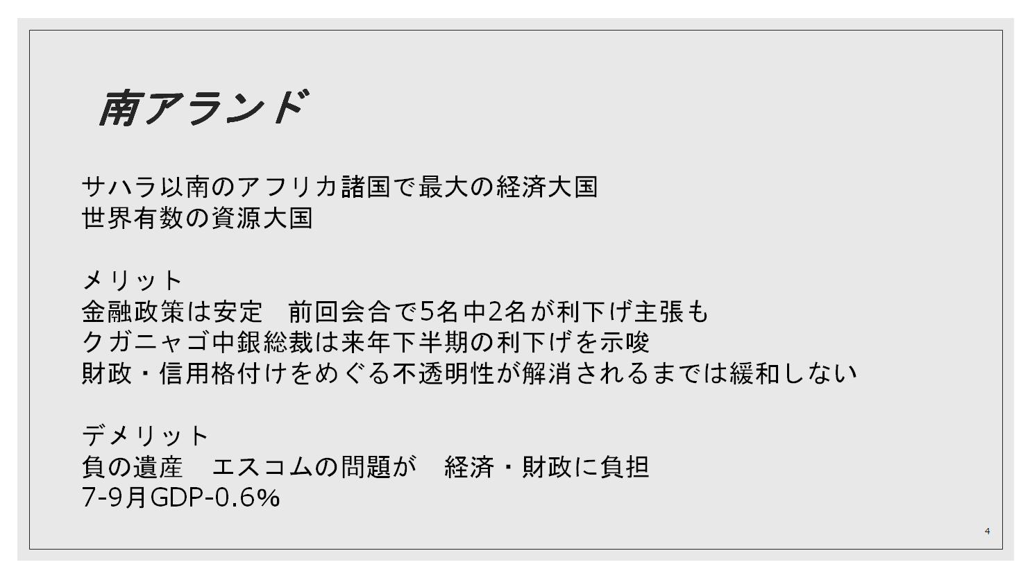 山岡氏資料 1