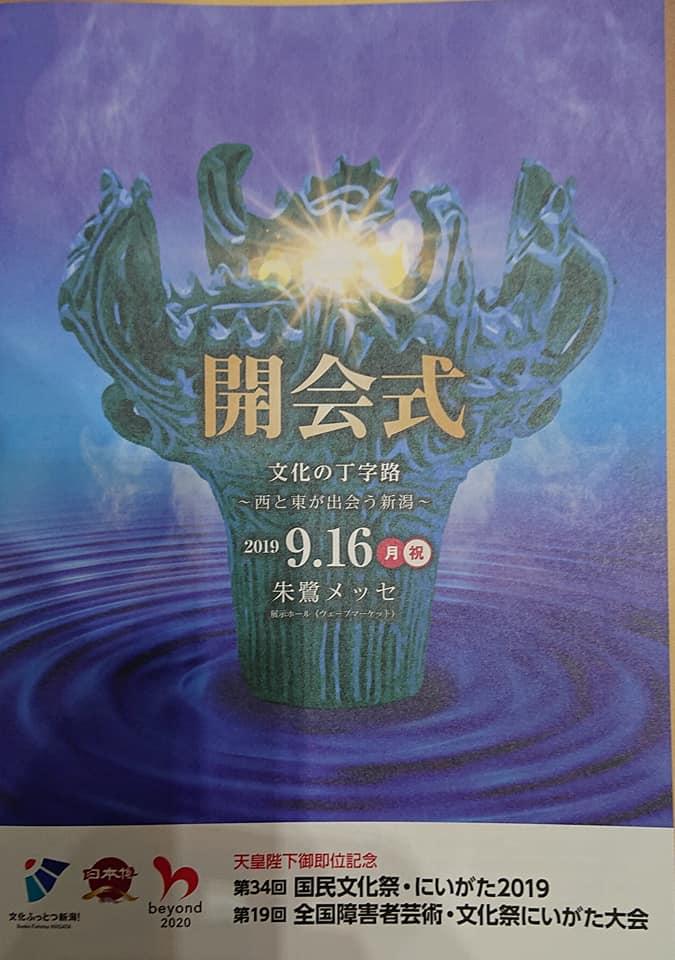 【国民文化祭・にいがた2019 と 全国障害者芸術・文化祭にいがた大会】-1