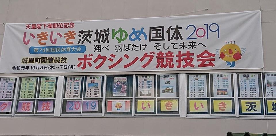 【茨城国体①】-1