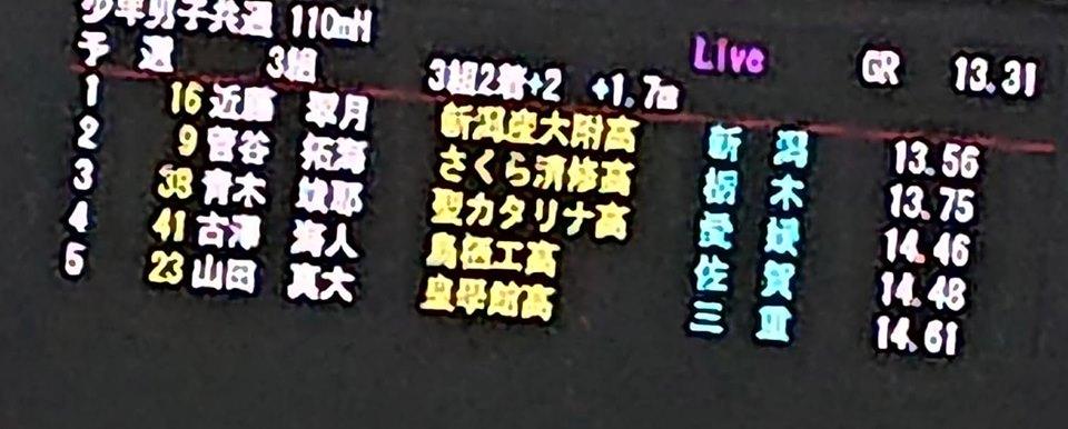 【茨城国体③】-3
