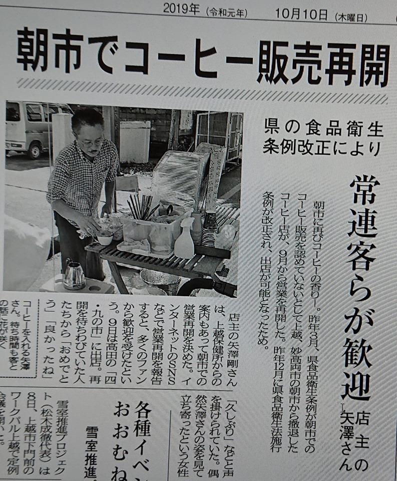 【朝市でのコーヒー販売 再開のニュース】