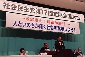 社民党全国大会3