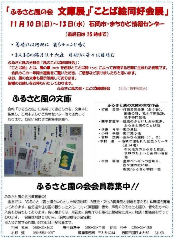 machikado191110.jpg