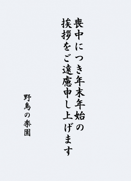 16214-喪中挨拶ブログ用
