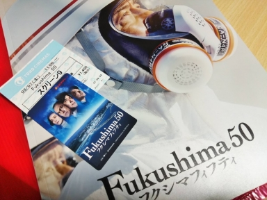 Fukushima50行ってきた