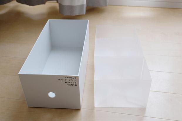 無印・ポリプロピレンシート仕切りボックス・3枚組③