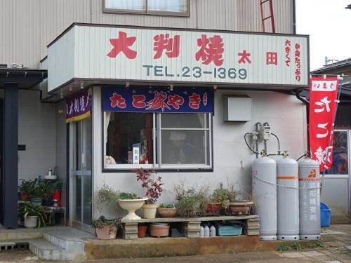 大判焼 太田