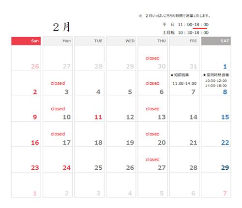 s-20202月 営業カレンダー