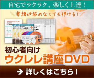 ukulele_300_250.jpg