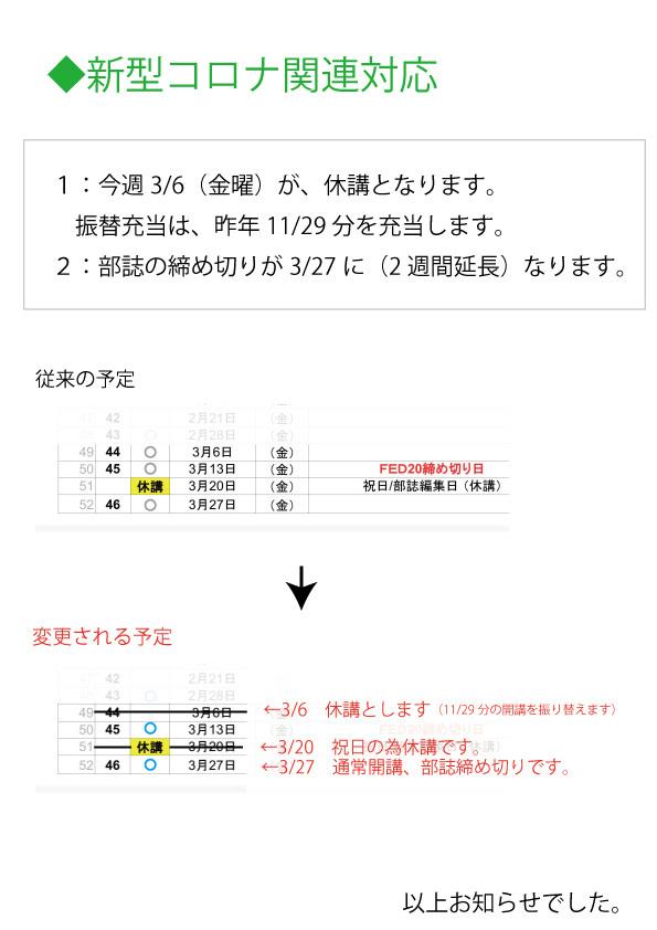 200303_コロナ関連